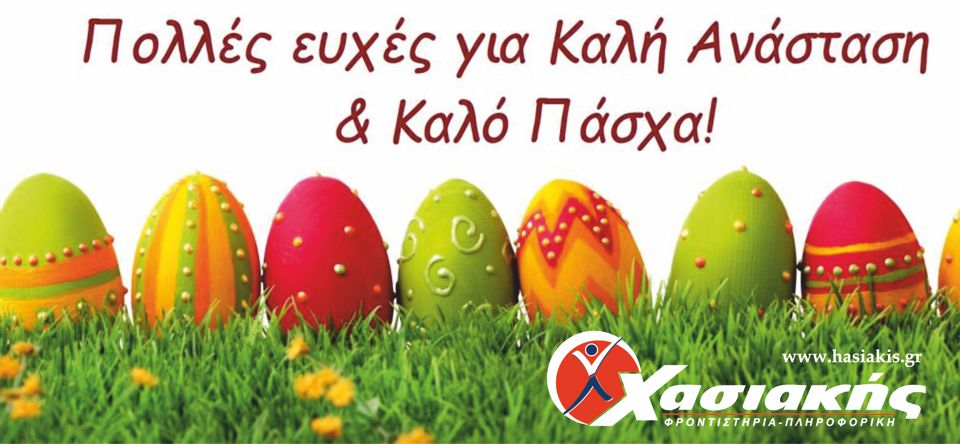 Ευχές για Καλό Πάσχα